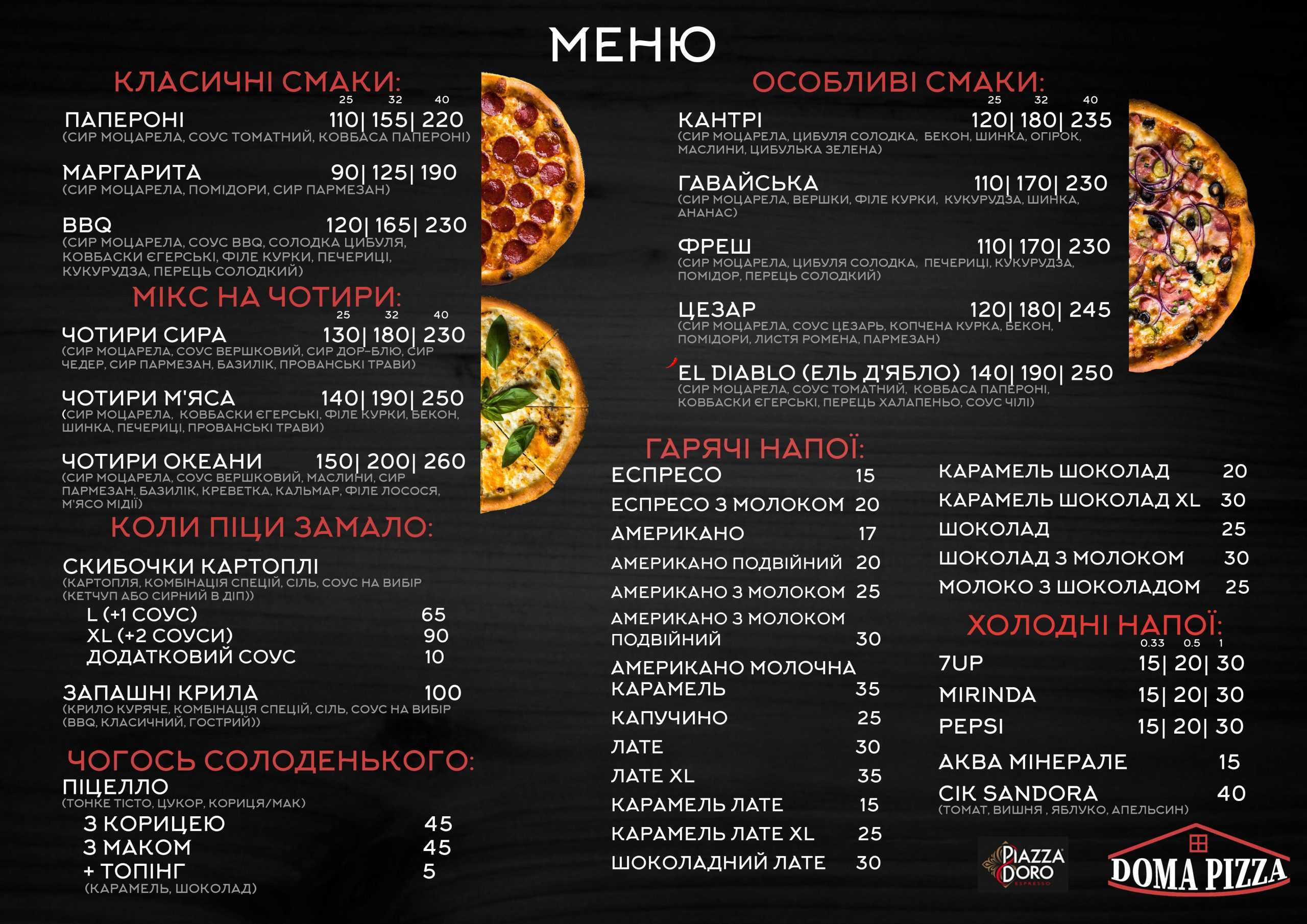 menu scaled - Головна 2
